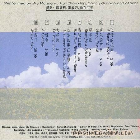 7,一锭金    广东音乐 黄金成演奏     8,走西口    刘铁铸,邬满栋曲