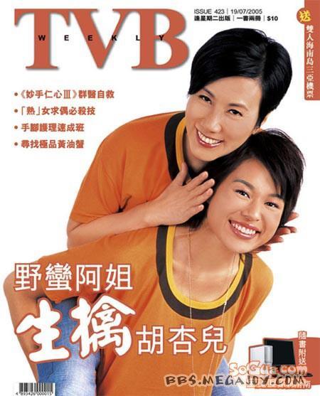 tvb周刊娱乐杂志封面人物