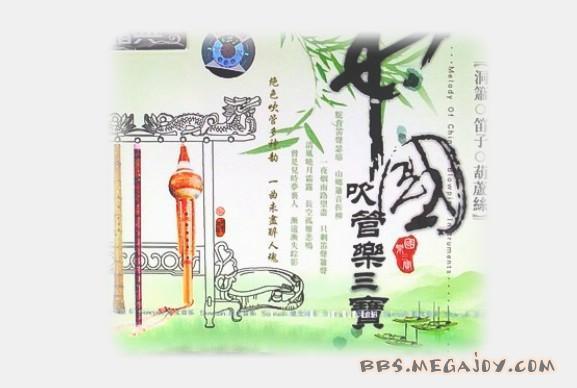 700) {this.resized=true; this.width=700;}> 专辑名称:中国吹管乐三宝 出 版 社:广州音像出版社 资源类别:320KMP3 ISBN:F280252700 专 辑 介 绍 中国乐器造型精美,历史悠久,源远流长。 本辑收集了吹管乐器中各有特色的笛子、洞箫、葫芦丝所吹奏的曲目。 葫芦丝是云南少数民族乐器,音色新鲜、轻柔、细腻。