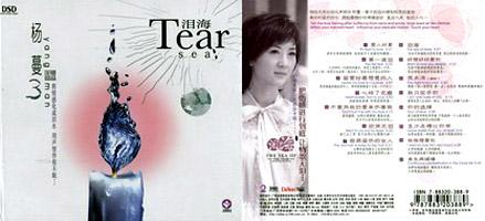 [2007-5-1]杨蔓《泪海