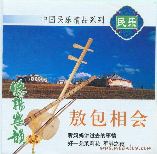 产地:中国大陆 目录: 01 敖包相会 中胡 02 洞庭鱼米乡 古筝 03 牧羊