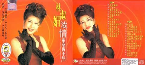 [2007-5-24]【歌伴舞】林淑娟的『人生就是戏』图片