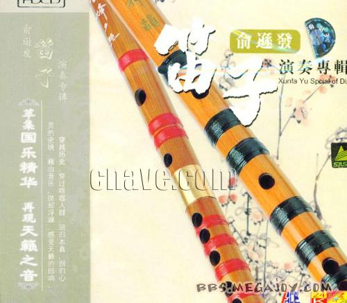 俞逊发笛子演奏专辑 美丽的神话笛子演奏 笛子演奏爱如潮水简谱