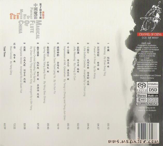 [2008-01-05]唐俊乔笛子演奏专辑:《中国魔笛》[channel][320k mp3]