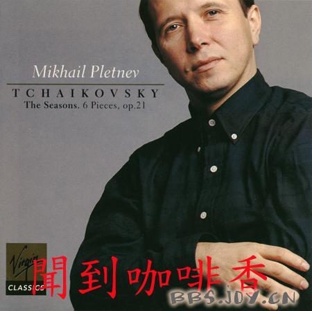 柴可夫斯基 四季 六首钢琴小品 普雷特涅夫钢琴 整轨APE ...