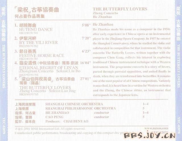 梁祝四重奏古筝曲谱