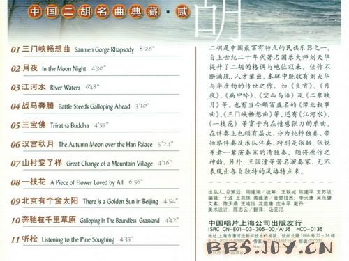 """广东音乐曲""""旱天雷""""就是根据这一曲调,作了新的旋律加花与节奏加快"""