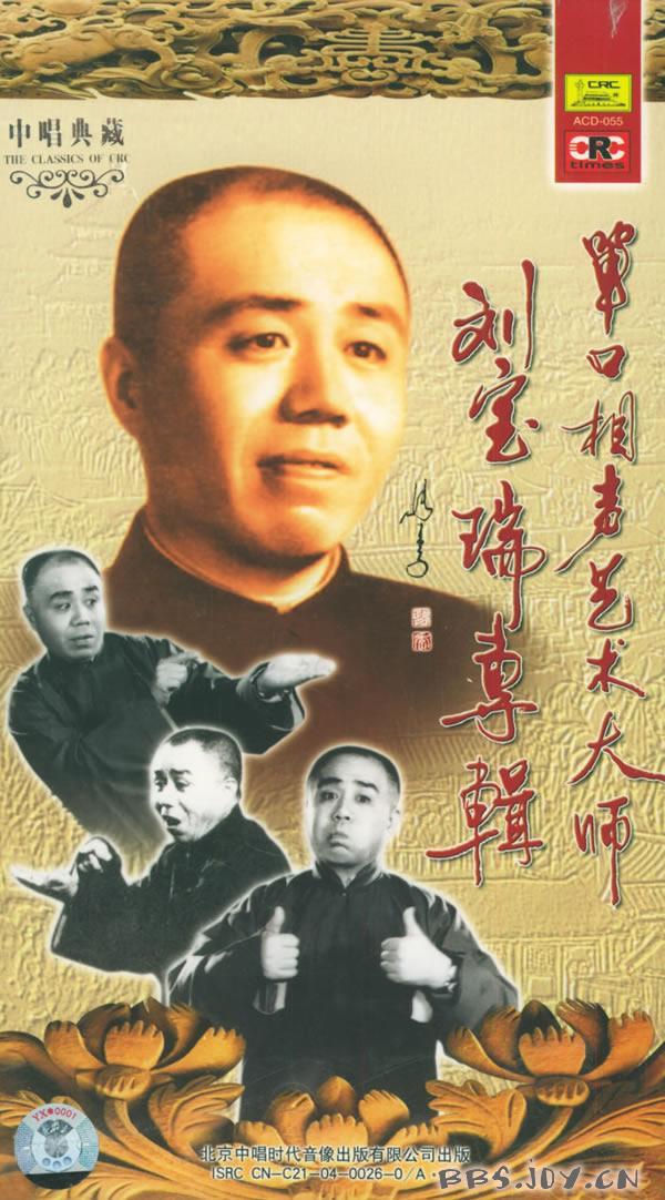 单口相声艺术大师刘宝瑞的 官场斗 上 节选 欣赏