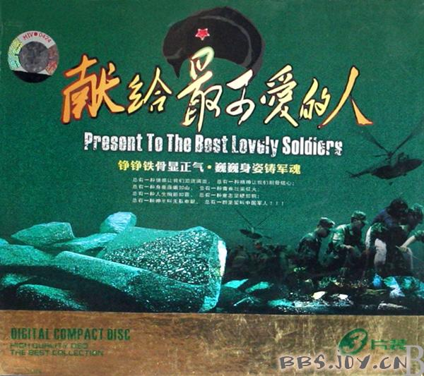 [31/7/2009]【广州新时代影音】庆祝八一建军节《献给最可爱的人》(32图片