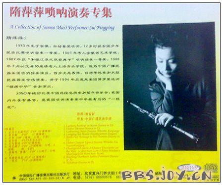 演员, 中国民族管弦乐学会唢呐协会理事, 中国民族管弦乐学会葫芦丝