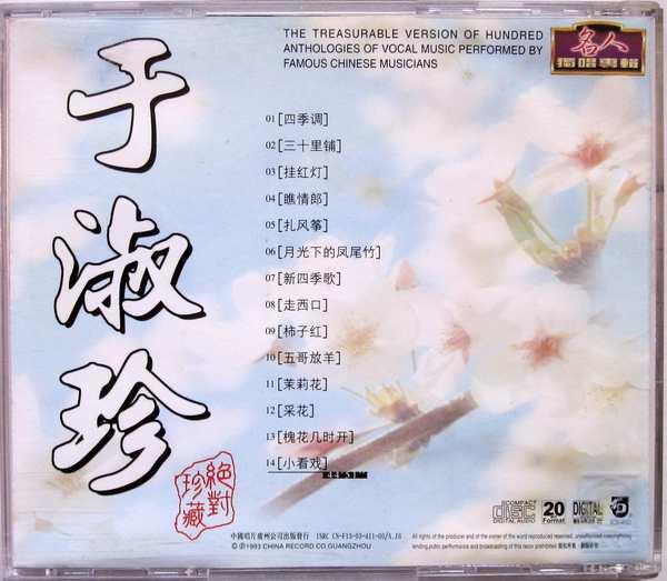 茉莉花(河北民歌)