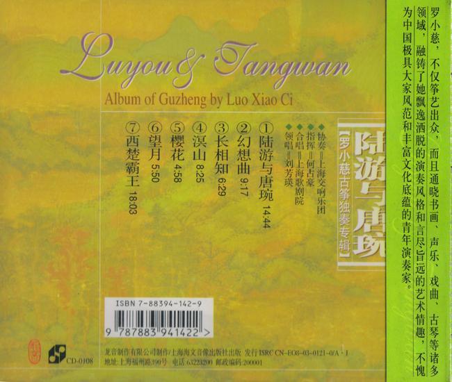 [3/1/2010]红酥手 黄藤酒 满城春色宫墙柳:罗小慈古筝