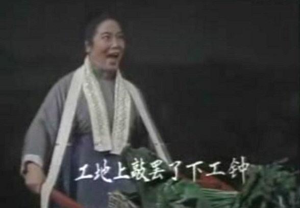 [1/7/2010]常香玉演唱现代豫剧《柳河湾》选段=工地上