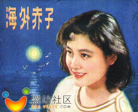 叶佩英 我爱你中国原唱叶佩英 我爱你中国原唱