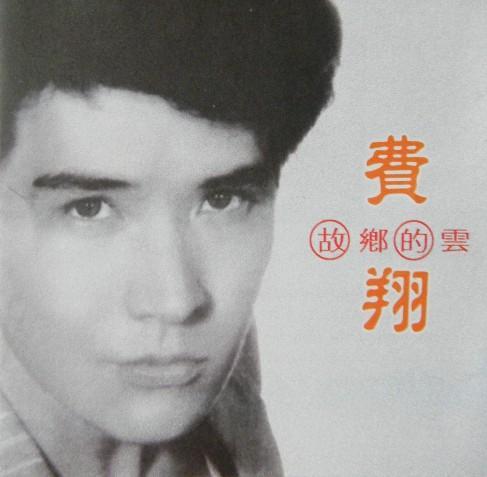 [分享] [31/7/2010]费翔:《故乡的云》歌曲精选珍藏版[wav cue]115