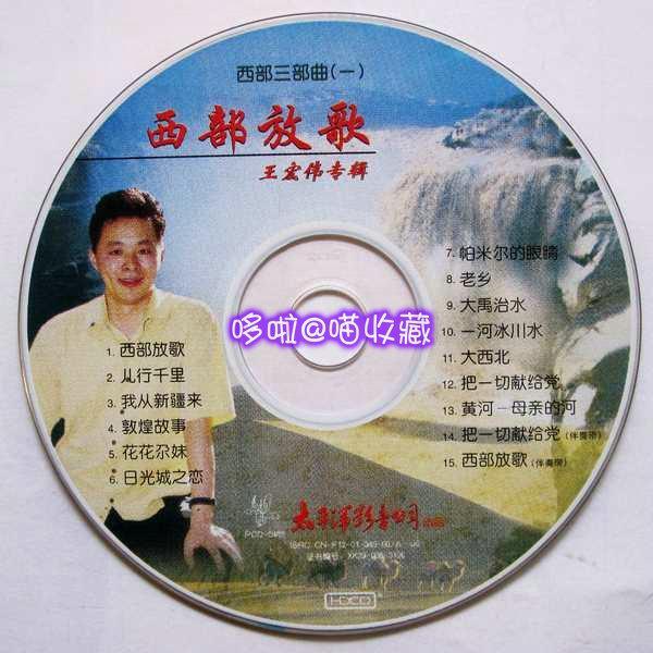 我从新疆来简谱 王宏伟;