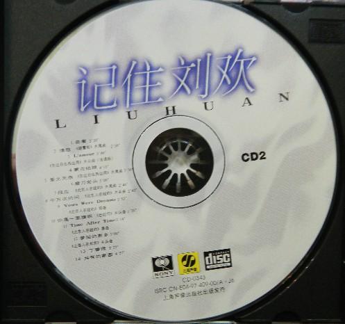 情怨 刘欢简谱 歌谱