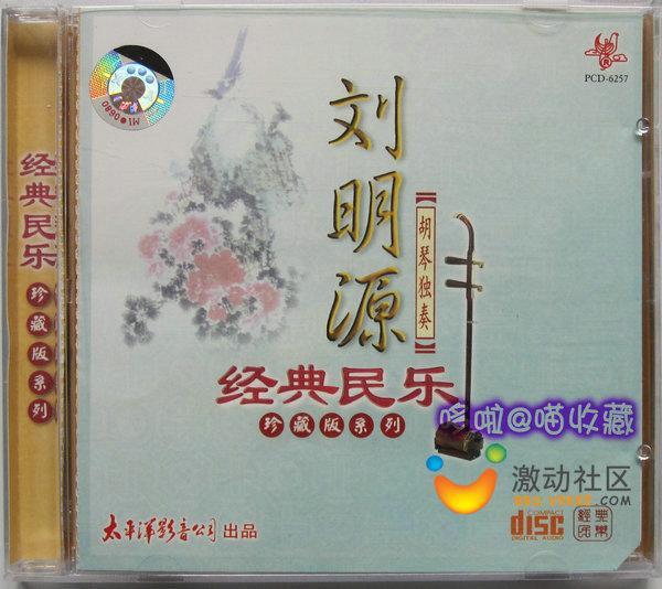 信息中心 胡琴圣手:刘明源 板胡独奏《大起板》牛人   民乐喜洋洋表达
