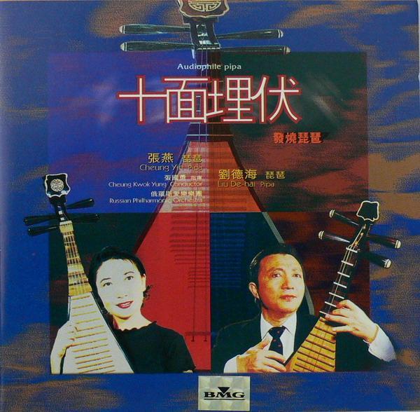 [11/12/2010]【十面埋伏&狼牙山五壮士】刘德海&张燕