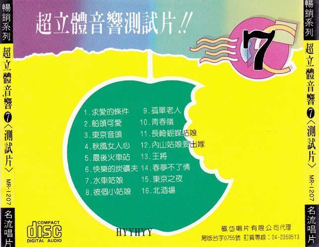 【藏音阁】超立體音響測試片7 测试片CD星马名流唱片试音碟 - 南国风采 - 南国风采