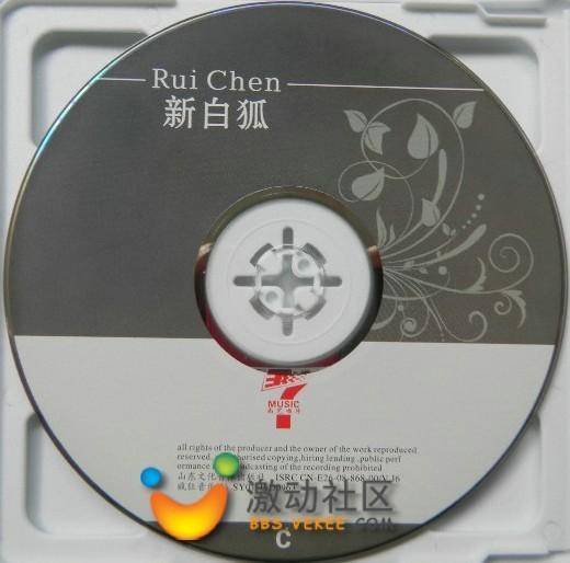 [25/3/2011]极品汽车音乐:陈瑞新白狐3cd 115盘[wav cue]