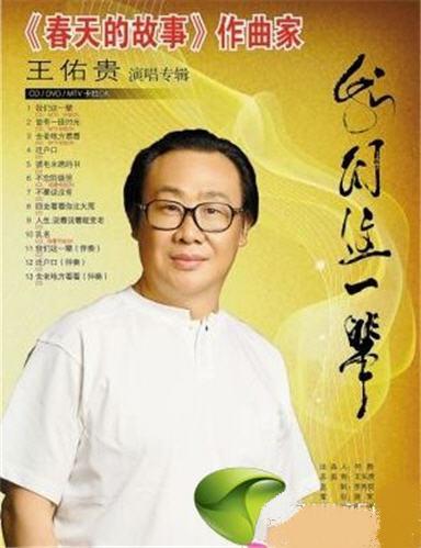 [14/7/2011]春天的故事曲作者王佑贵演唱《我们这一