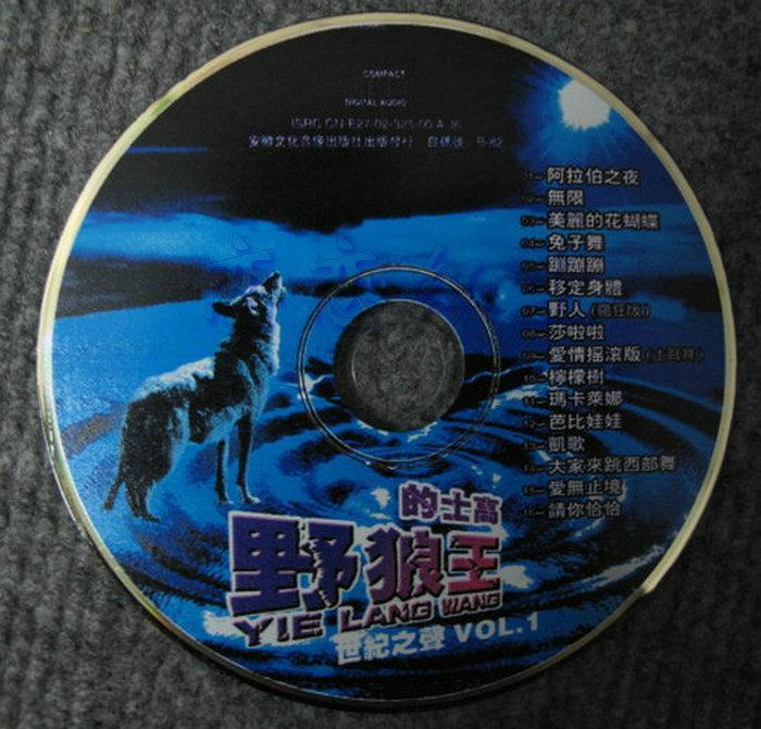 场舞爱情恰恰_[28/8/2011]稀有珍品资源==真空原版《野狼王的士高》VOL-1、2[APE