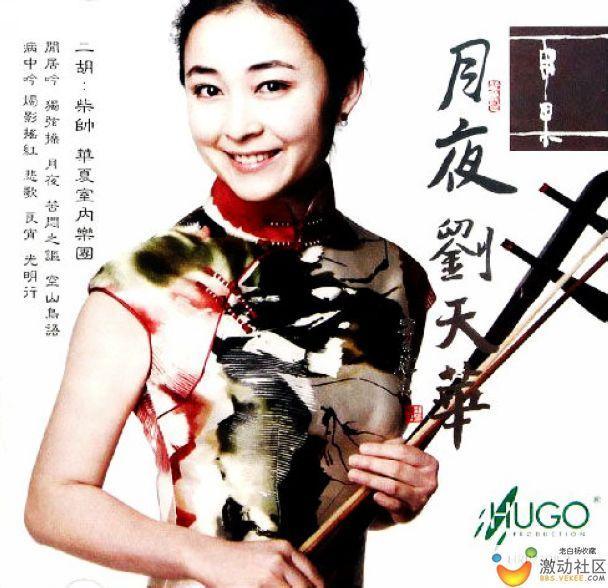 雨果唱片全新推出青年二胡演奏家柴帅 月夜刘天华