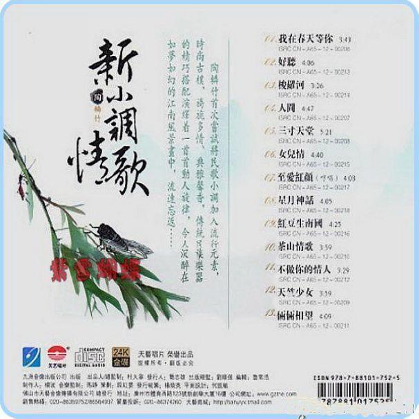 茶山情歌简谱-茶山情歌古筝谱_茶山情歌简谱c调_茶山