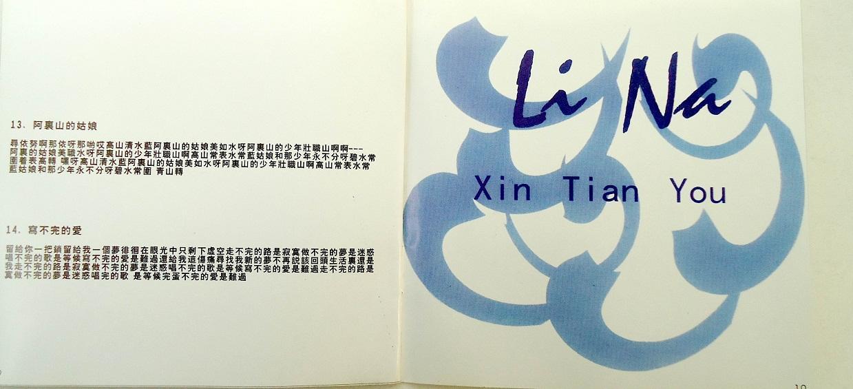[3/8/2012]李娜-信天游【陕西音像】 [wav整轨]115