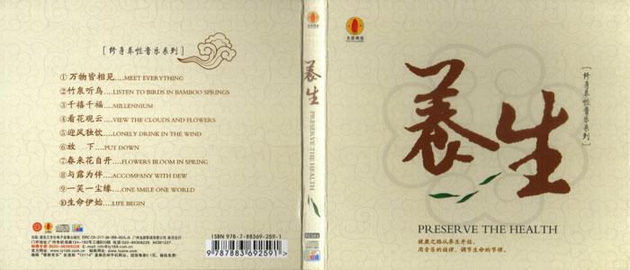 修身养性的音乐_[15/9/2012]龙源佛音《修身养性音乐系列5CD》之【FC161 养生】MP3 ...
