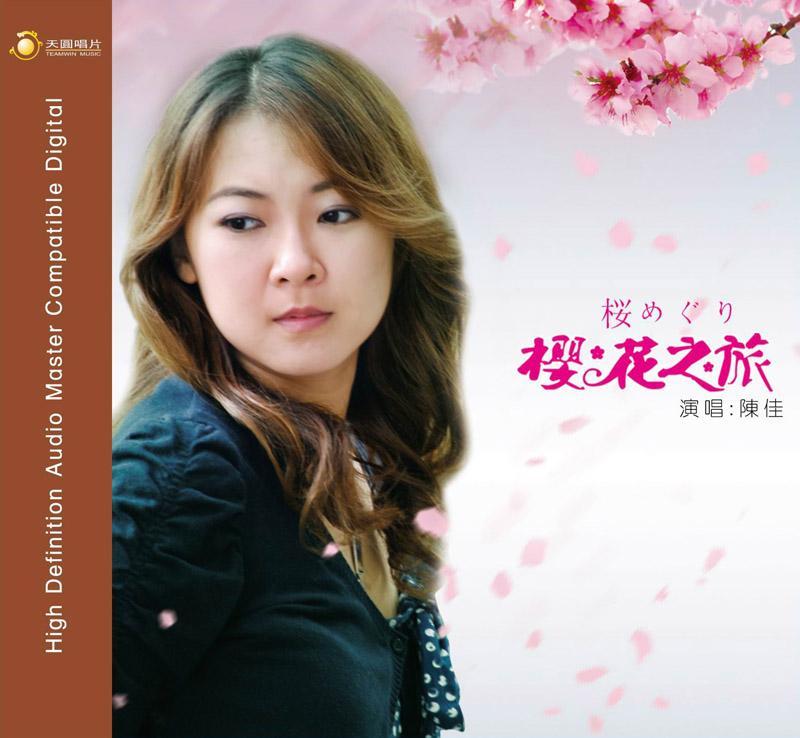 [24/6/2013]最像邓丽君的声音 陈佳-《樱花之旅