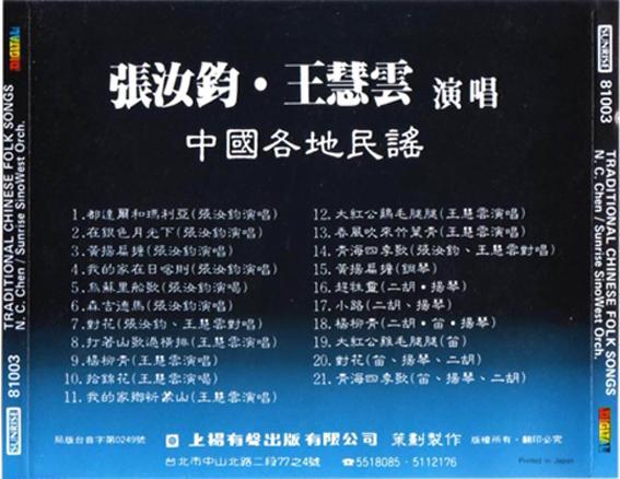 (山西民歌) 13 春风吹来竹叶青 (云南滇西民歌) 14 青海四季歌 (青海