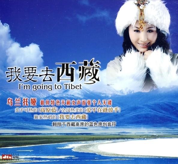 014春节祝福第三季乌兰托娅 我要去西藏广