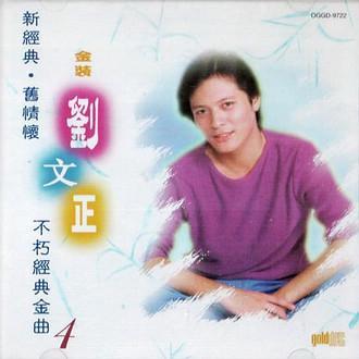 刘文正-不朽经典金曲第5辑 wav+cue