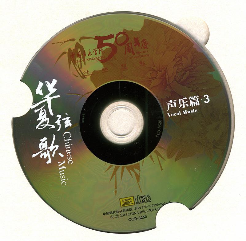 [24\/12\/2018]华夏弦歌《中国音乐学院建校五十
