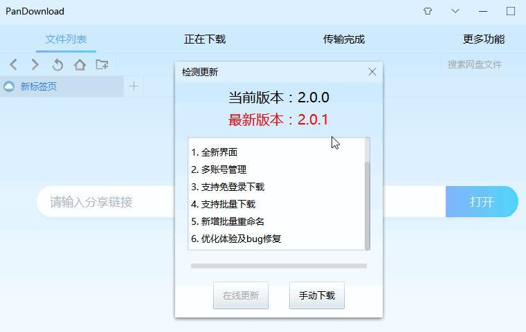 【分享】3个方法解决百度网盘限速 (更新2019-01-06)百度云网盘下载限速-奇享网