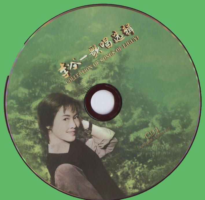 李谷一歌唱专辑_[24/10/2020]《李谷一歌唱选辑CD1》(WAV 百度) 激动社区,陪你一起 ...