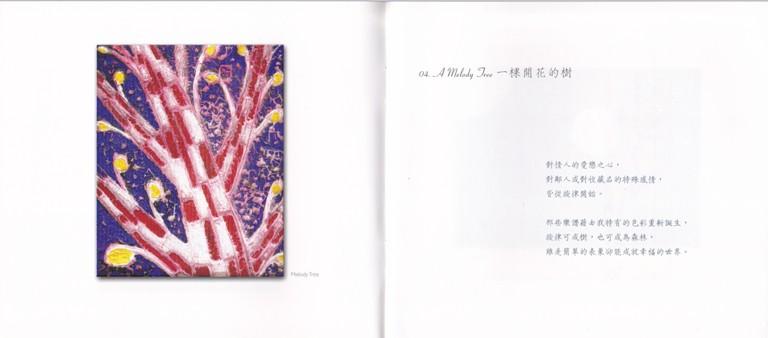 [27/7/2013]细细品尝白日梦的旋律,诗与画的滋味:《一棵开花的树
